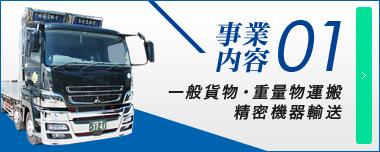 一般貨物・重量物運搬・精密機器輸送