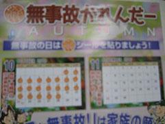 無事故カレンダー